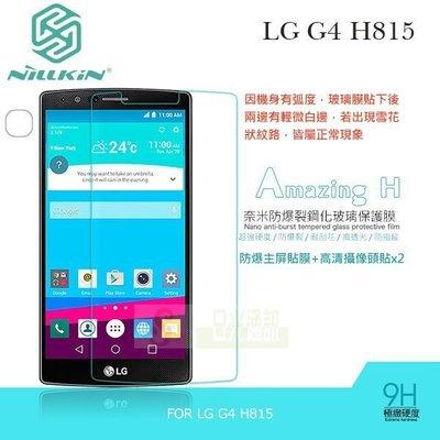 s日光通訊@NILLKIN原廠 LG G4 H815 H 防爆鋼化玻璃保護貼/螢幕保護膜/玻璃貼(無導角)