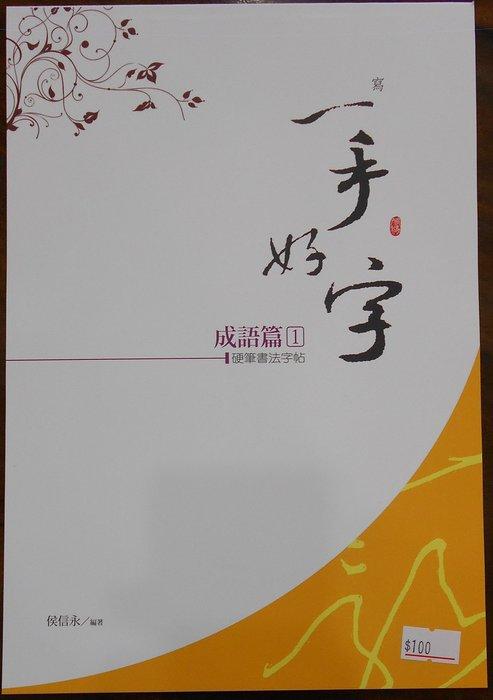 【麋研齋硬筆經銷品】 成語篇 (1)