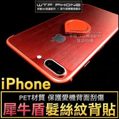 【WTF】髮絲紋 原廠 髮絲文 犀牛盾 背貼 iPhone8 i6 i7 6s plus 背膜 霧面 背面保護貼 背板