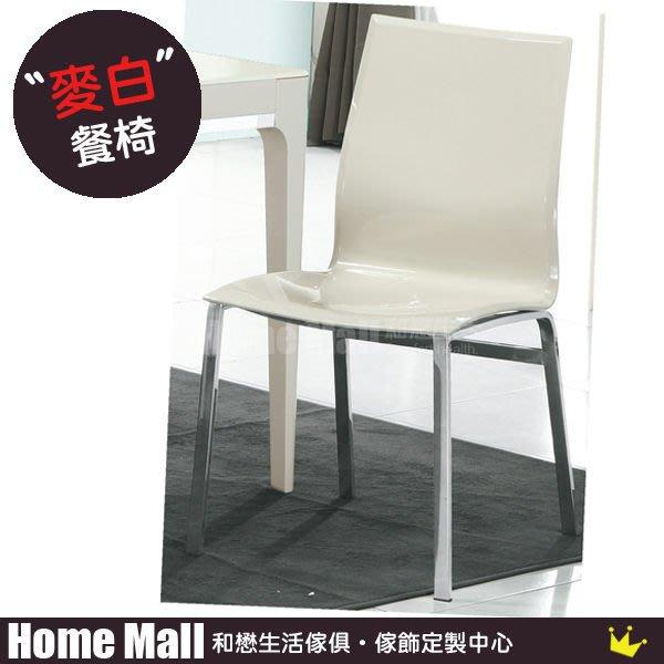 HOME MALL~寶格麗麥白餐椅 $2000 (自取價)6B