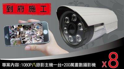 含錄音 1080P攝影機八隻+八路主機 施工安裝專案 4TB 監控硬碟 160米線材 支援手機連線 含兩隻收音器