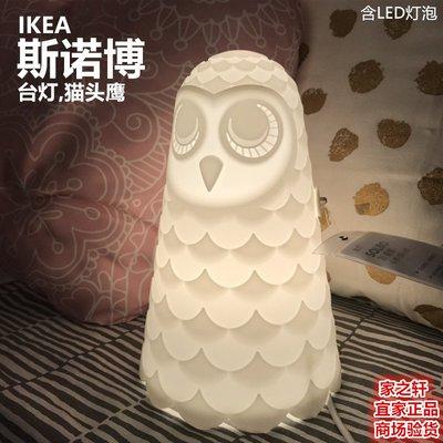 賺錢養貓貓正品IKEA宜家斯諾博貓頭鷹臺燈兒童房寶寶臥室學生溫馨led床頭燈