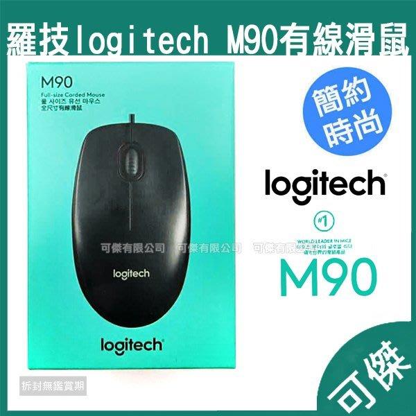 Logitech 羅技 M90 有線滑鼠 精巧時尚 USB 滑鼠 隨插即用 順暢游標控制 輕鬆無負擔 可傑