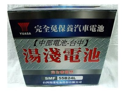 【中部電池-台中】YUASA湯淺 55B24R 55B24RS 通用60B24RS 46B GTH60S汽車電瓶WISH SUZUKI