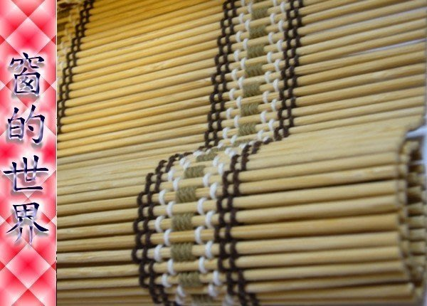 【窗的世界】20年專業製作達人,木織窗簾#021專業安裝服務(方便迅速最便宜)
