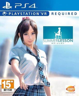 【二手遊戲】PS4 VR PS VR 專用 虛擬實境 夏日課程:宮本光 亞洲中文版【台中恐龍電玩】