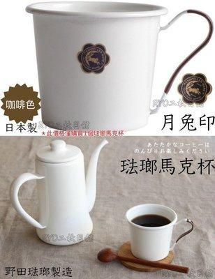 咖啡店愛用 日本製 月兔印 琺瑯 馬克杯 野田琺瑯 經典 咖啡杯 咖啡職人 專業 手沖咖啡 行家最愛 日劇劇組常用道具