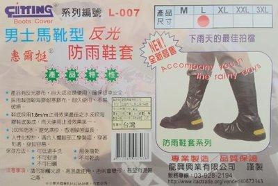 《昇達》【雨中豪傑】男士馬靴型反光防雨鞋套.止滑效果佳.可重複使用~批發價