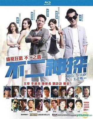 【藍光電影】不二神探 Badges of Fury (2013) 31-006