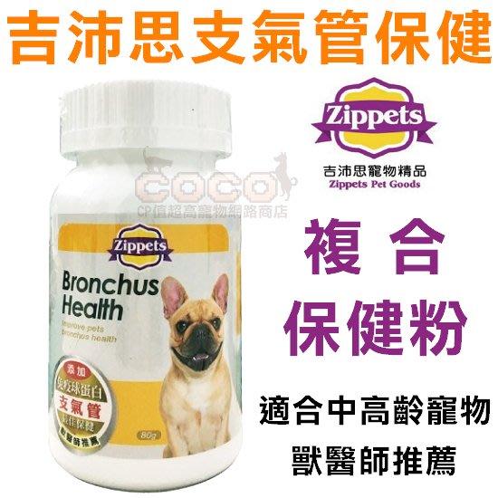 *COCO*吉沛思Zippets複合寵物支氣管保健粉80g(內含蜂膠、黃耆等)獸醫師推薦,適合中高齡犬貓