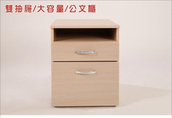 超優質一格二抽公文櫃 收納櫃 床頭櫃 邊櫃【馥葉】 型號SH070 可加購活動輪