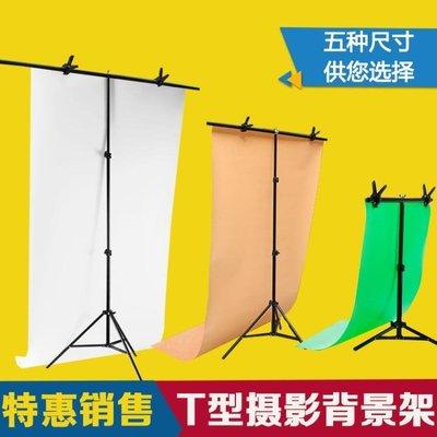 攝影背景架t型背景布支架 直播主播背景架伸縮桿證件拍照PVC背景板