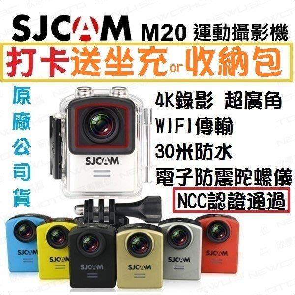 【薪創台中】SJcam M20 運動攝影機【加64G原電$2990】攝影機 行車記錄器 WIFI 附防水殼 潛水