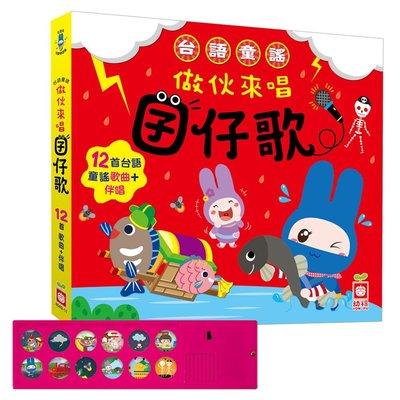 幼福童書4049-11台語童謠:做伙來唱囝仔歌【有聲書】 新竹市