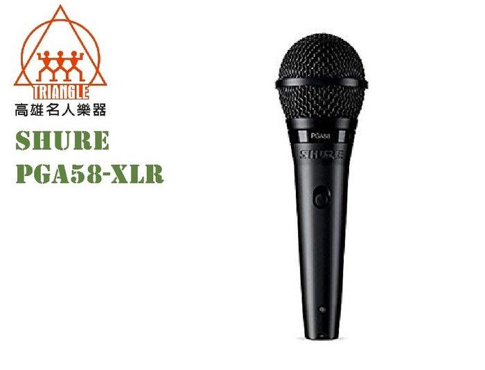 【名人樂器】Shure PGA58-XLR 麥克風 PGA58