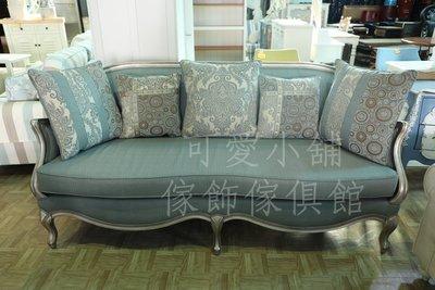 (台中 可愛小舖)歐式復古奢華風長型雙人沙發三人沙發銀色木製邊框布製坐墊綠色沙發波浪形邊框木製椅腳可拆式坐墊