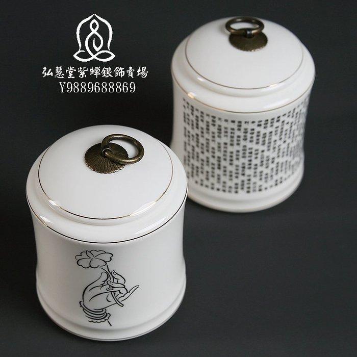 【弘慧堂】 大悲咒陶瓷茶葉罐 心經密封罐 經文鹽糖罐佛教用品防潮存儲普洱茶罐