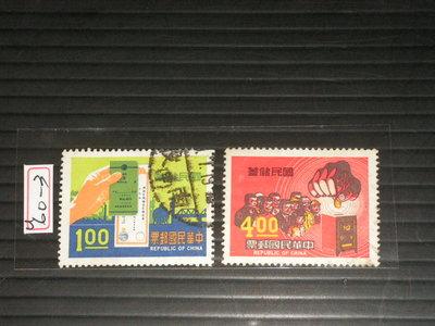 【愛郵者】〈舊票〉60年 國民儲蓄 2全 少 直接買 / 特076(特76 專76) U60-3