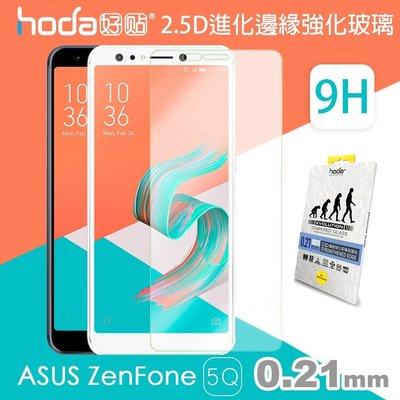 免運 hoda ASUS ZenFone 5Q 進化版 邊緣 強化 9H 鋼化 玻璃貼 保護貼 0.21mm 半版