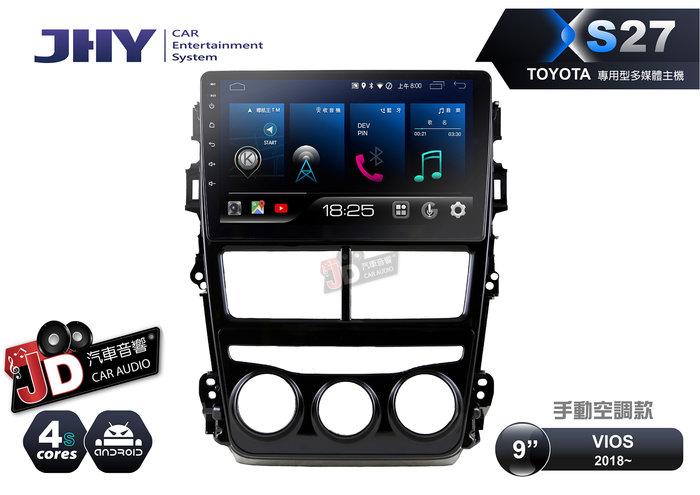 【JD汽車音響】JHY X27 XS27 TOYOTA VIOS 2018~ 手動空調 9吋專車專用安卓主機。4+64G