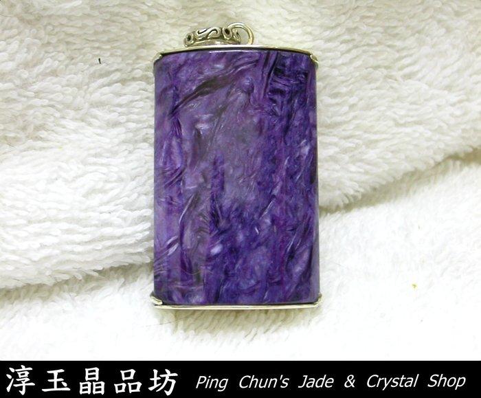 淳玉晶品坊~高等級~優質~紫龍晶墬子 925銀包邊~長方~紫色是開智慧的法寶~稀少大美墬