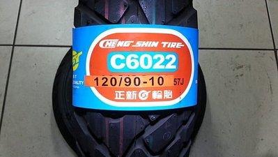 **勁輪工坊**(機車輪胎專賣店) 正新輪胎 C6022 120/90/10 BWS 50/100