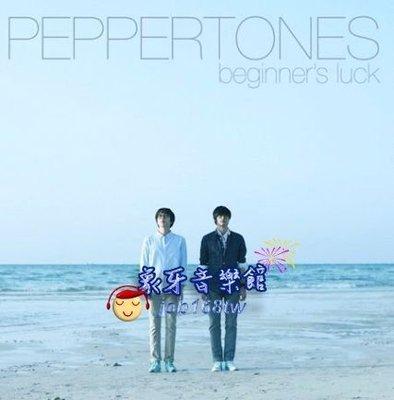 【象牙音樂】韓國人氣團體 -- Peppertones Vol. 4 - beginner's luck