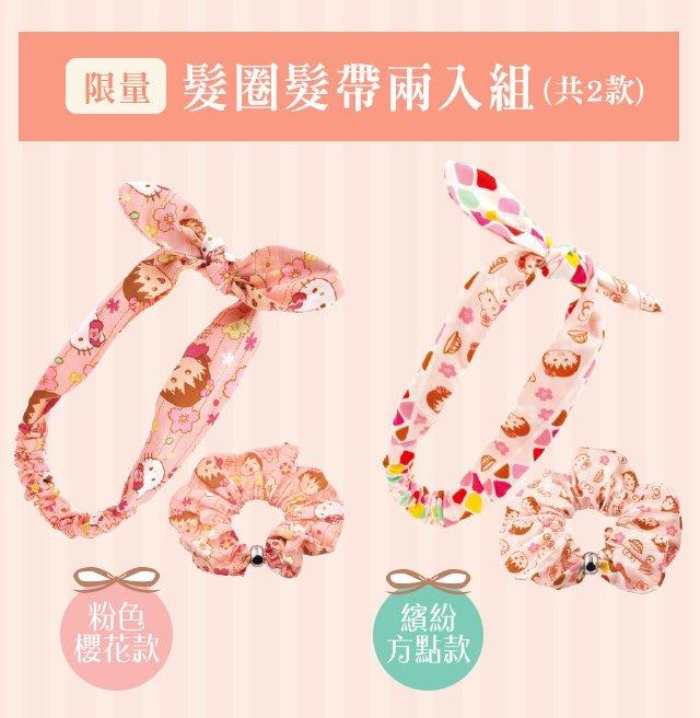 現貨7-11 櫻桃小丸子 x Hello Kitty 春日時尚集點送 【限量 髮圈 髮帶】粉色櫻花款 繽紛方點款