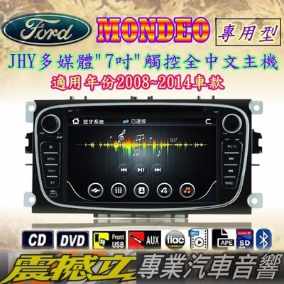 """震撼立音響 JHY FORD MONDEO """"7吋"""" DVD觸控螢幕主機 內建/數位/導航/藍芽/USB/SD"""