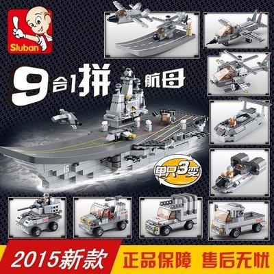【優上精品】小魯班9合1航空母艦模型拼裝積木軍事系列塑料兒童益智玩具(Z-P3217)