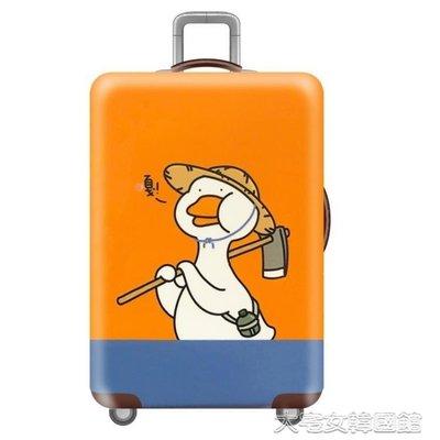 拉桿箱套行李箱保護套旅行箱套皮箱包套罩20/24/26/28寸加厚耐磨 韓國館