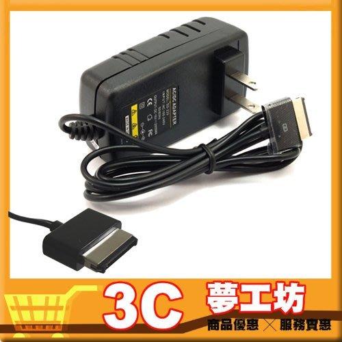 【3C夢工坊】Asus Eee Pad TF101/TF201 充電器 變壓器