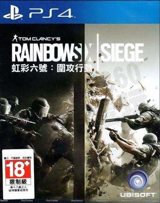 【全新未拆】PS4 虹彩六號 圍攻行動 RAINBOWS SIX SIEGE 中文版【台中恐龍電玩】