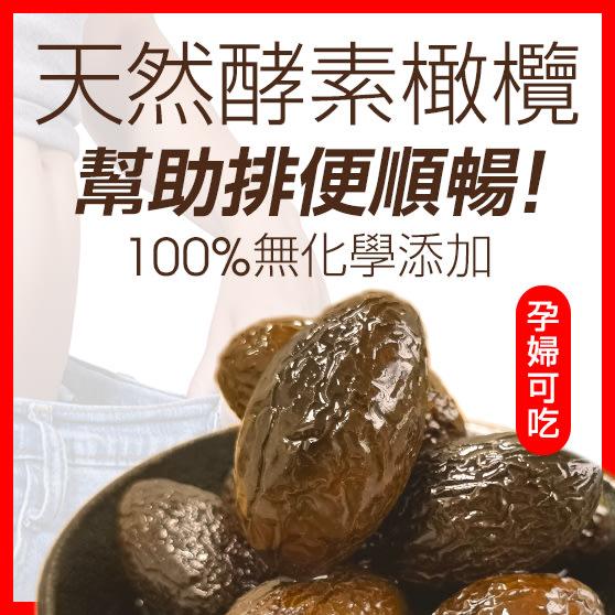 買1送1☆酵素橄欖。輕零食。幫助排便順暢~天然發酵益生菌,100%無化學添加,不傷身,孕婦可吃! ☆║蜜絲棒棒║☆