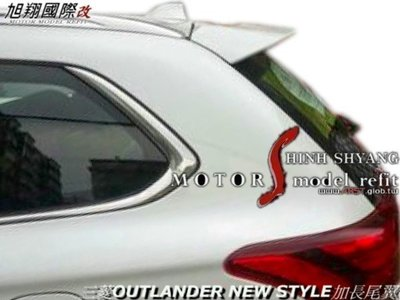 三菱OUTLANDER NEW STYLE加長尾翼空力套件15-17