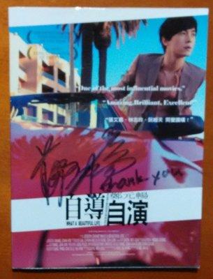 【探索書店96】親筆簽名 鄭元暢 自導自演 凱特文化 ISBN:9789866175053 170301