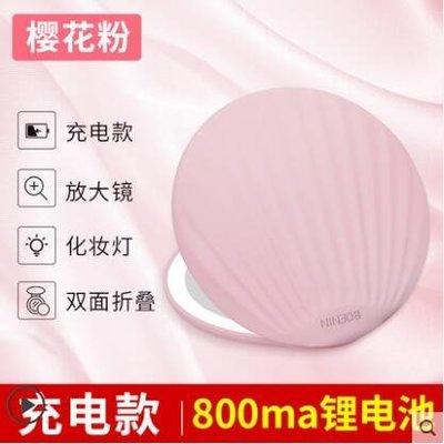 化妝鏡 LED貝殼充電帶燈小鏡子隨身小號便攜折疊梳妝鏡網紅女補光
