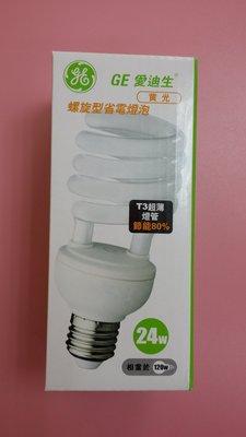 GE 奇異 120V/24W T3螺旋型省電燈泡(黃光)特賣出清