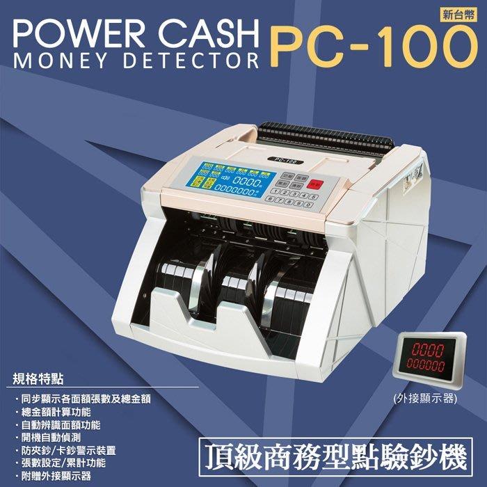 【費可斯】POWER CASH PC-100頂級點驗鈔機【可顯示鈔票面額張數/可分鈔】驗鈔機/點鈔機【含稅、免運 】