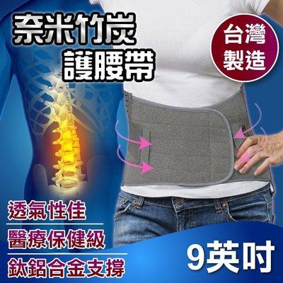 竹炭保健護腰帶(9英吋) 1入 -台灣製造、560丹尼彈性纖維、腰部鐵片支撐、竹炭遠紅外線