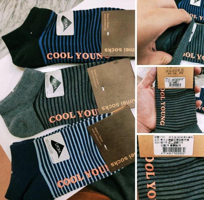 牛牛ㄉ媽*全新 開學囉 台灣製含棉79% 萊卡止滑緹花運動船型襪 短襪 學生襪好穿舒適,男女均可捐獻贈育幼院