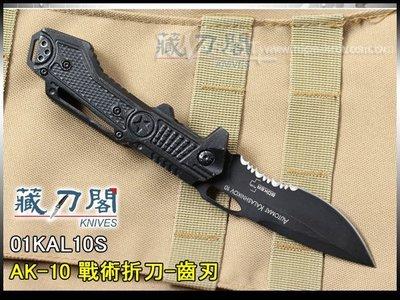 《藏刀閣》BOKER Plus-(KAL-10 Spearpoint)AK-10 戰術折刀(齒刃)