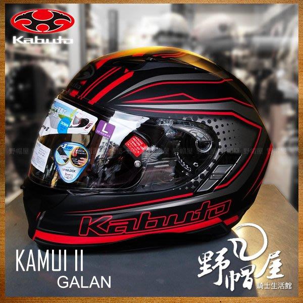 三重《野帽屋》日本 OGK Kabuto KAMUI-II 全罩 安全帽 內墨片 眼鏡溝。GALAN 霧黑紅