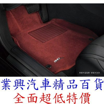 TOYOTA Prius 3 後期 2012-15 尊榮立體汽車踏墊 高級地毯 尊貴奢華 (RW13BA)