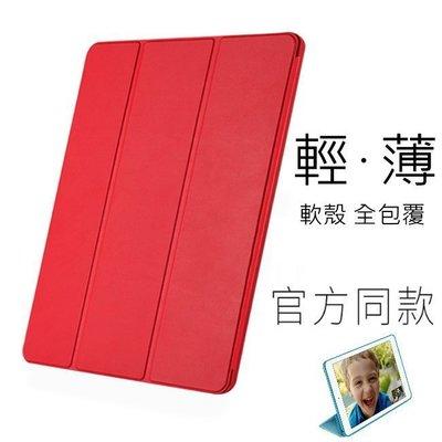 smart case 原廠型 皮套 保護套 iPad air 3 iPadair3 A2152 A2123 A2153