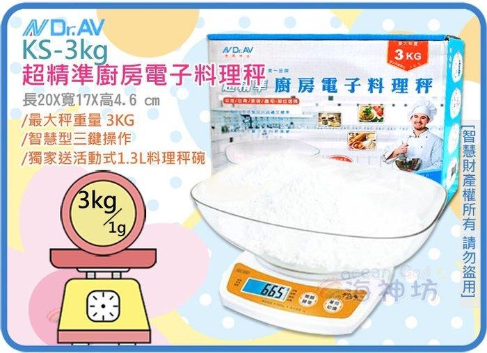 =海神坊=KS-3kg NDRAV 超精準廚房電子料理秤 液晶廚房秤 料理秤 烘焙秤 4種單位 3kg/1g 1.7L