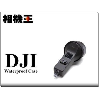 ☆相機王☆DJI Osmo Pocket 防水殼【接受客訂】2