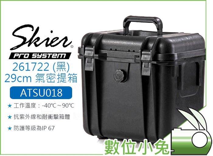 數位小兔【Skier ATSU018 261722 29cm 氣密提箱 黑】泡棉 收納箱 防潮箱 防撞箱 氣密箱 手提箱