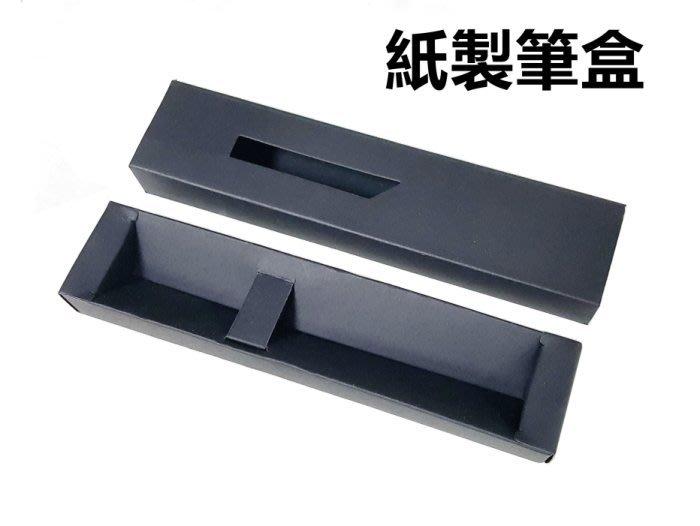 【喬尚拍賣】紙製筆禮盒.筆盒.筆包裝盒