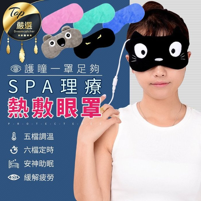 現貨一年保固!熱敷眼罩 USB眼罩 蒸氣眼罩 SPA眼罩 加熱眼罩 發熱眼罩 五檔調溫 定時睡眠護眼 【HNH6C1】